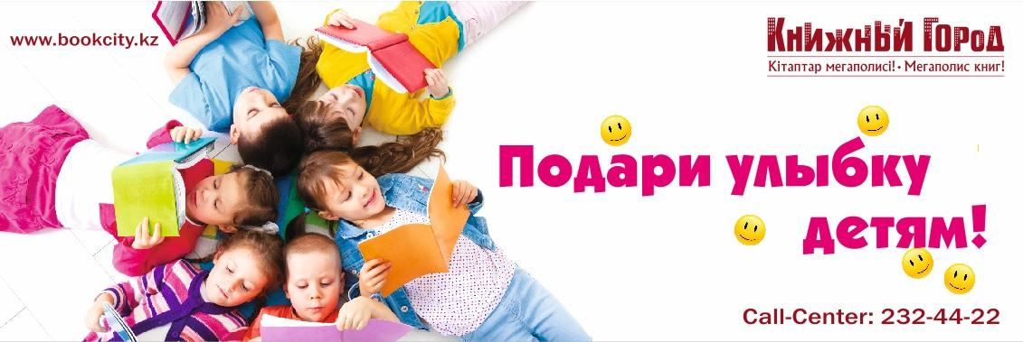 Акция дети детям сценарий