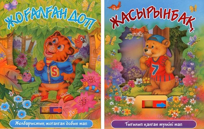 Скачать детские книги на казахском языке