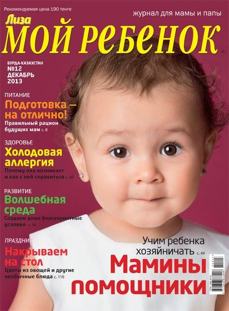Журнал мой ребенок фото детей
