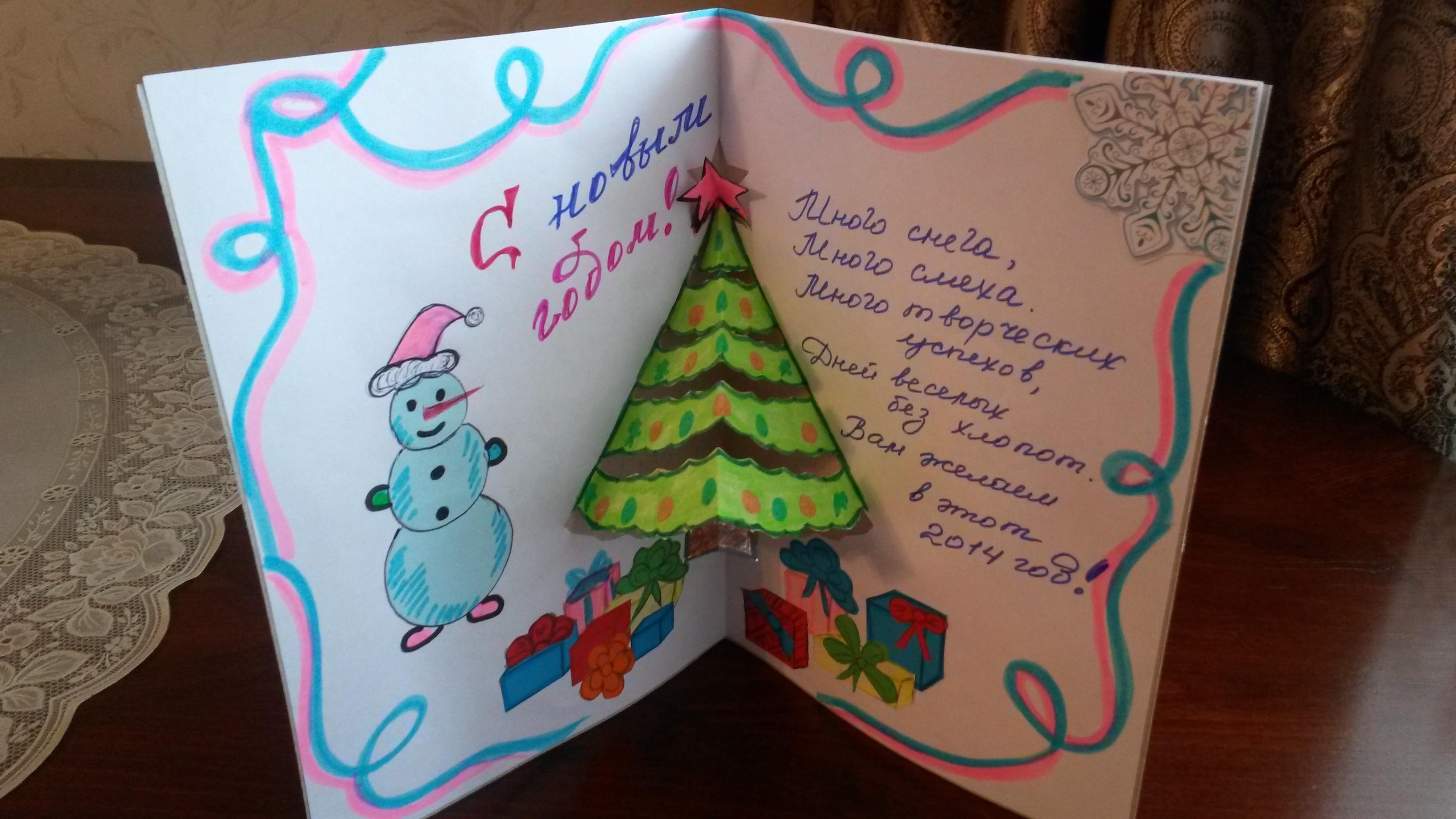 Как нарисовать открытку своими руками на новый год