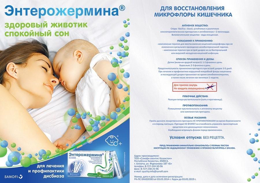 Энтеровирусная инфекция у детей: лечение. Пробиотик Энтерожермина.