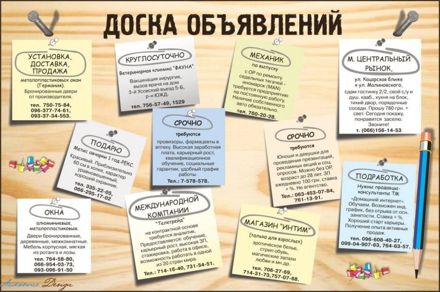 Популярная доска объявлений в казахстане бизнес дать объявление бесплатно