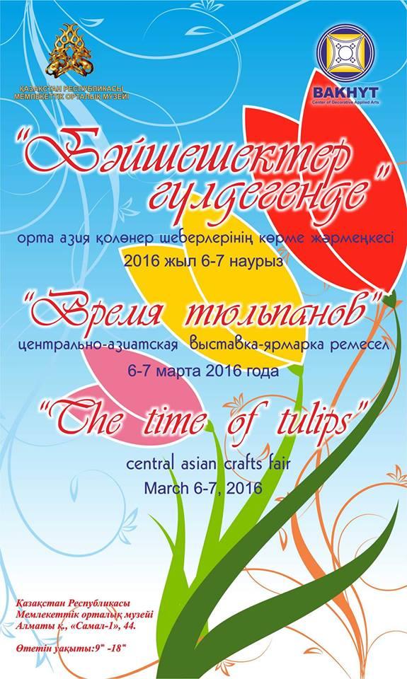 Центрально-Азиатская выставка-ярмарка ремесел «Время тюльпанов»