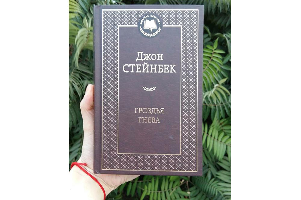 ГРОЗДЬЯ ГНЕВА ДЖОН СТЕЙНБЕК СКАЧАТЬ БЕСПЛАТНО