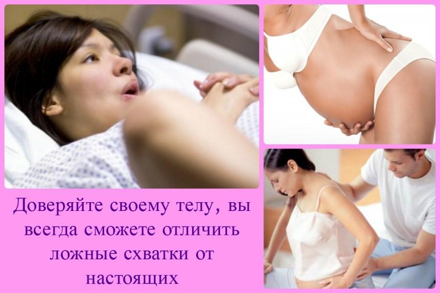 Ложные схватки при беременности 37 недель