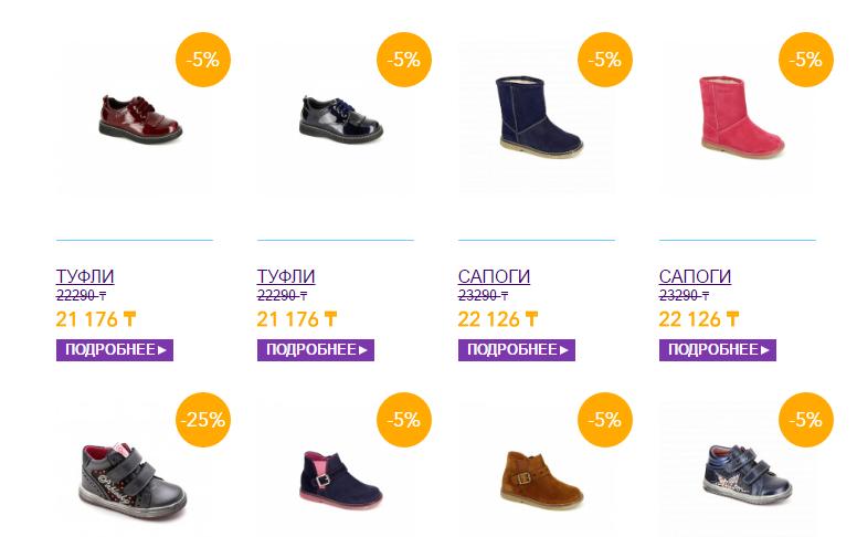 400745e0e Pabolsky Pandaland Image. Обувь казахстанского интернет-магазина ...