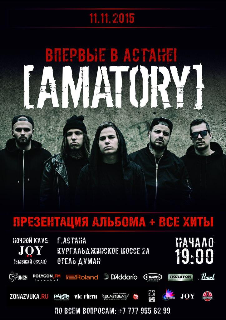 Amatory альбом 6