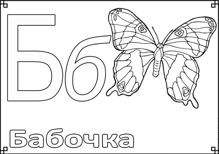 Картинки для раскраски с буквами русского алфавита