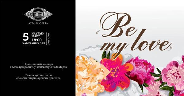 Концерт 'Be my love'