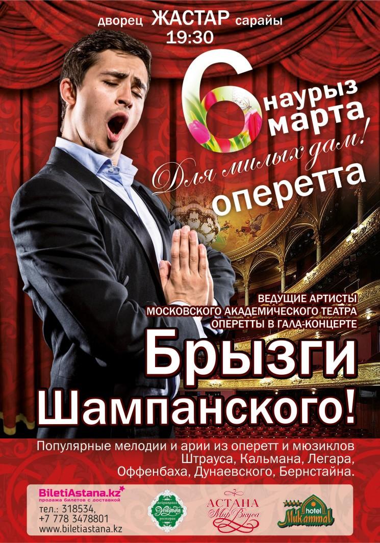 Оперный концерт «Брызги Шампанского»