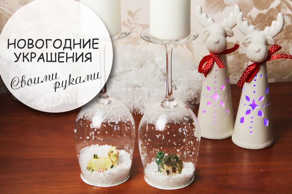 Декор новогодний стола своими руками фото 387