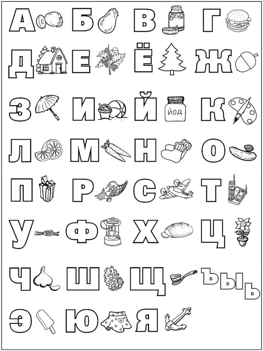 буквы раскраски алфавита русского