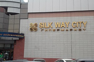 Silk Way City активное 3D
