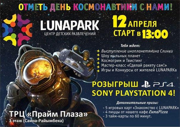 Конкурсы к днё космонавтики в 2017